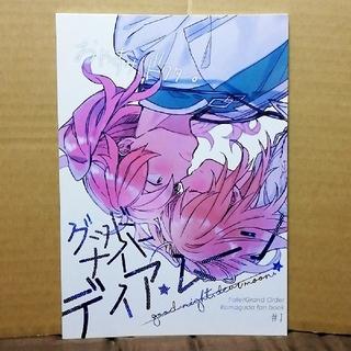 ❮セール中❯Fate フェイト 同人誌2525(一般)