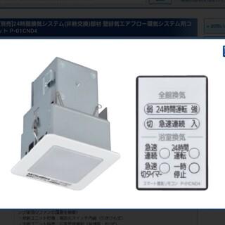 ミツビシ(三菱)の全館換気 P-01CND4 リモコン(その他)