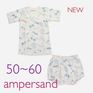 アンパサンド(ampersand)の【新品】ampersand 短肌着 ブルマセット 50~60 めがね柄(肌着/下着)