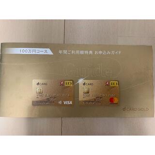 dカードゴールド 年間ご利用額特典 11,000円相当 クーポン(その他)