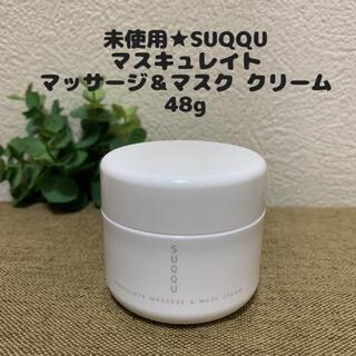 スック(SUQQU)の未使用☆SUQQU マスキュレイト マッサージ&マスク クリーム 48g(フェイスクリーム)