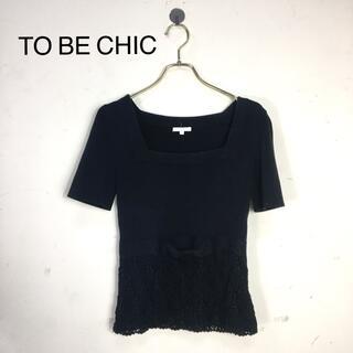 トゥービーシック(TO BE CHIC)のB316 TO BE CHICトゥー ビー シック トップスカットソー(カットソー(半袖/袖なし))