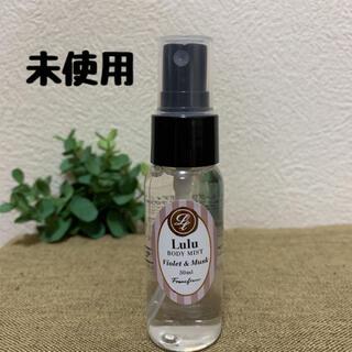 フランフラン(Francfranc)の未使用☆ルル フレグランス ボディミスト バイオレット&ムスクの香り 30ml(香水(女性用))