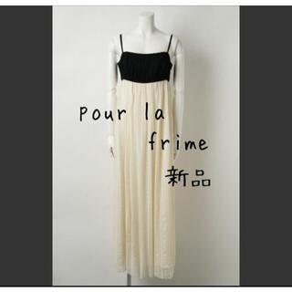 プーラフリーム(pour la frime)の新品 pour la frime ainee プーラフリーム レースワンピース(ロングワンピース/マキシワンピース)