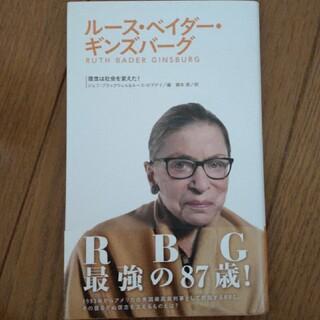 ルース・ベイダー・ギンズバーグ(文学/小説)