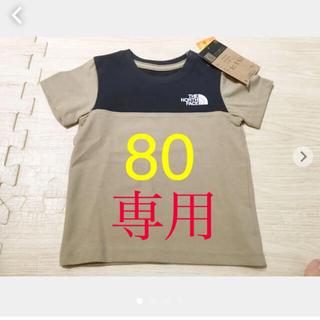 THE NORTH FACE - ノースフェイス ベビー ブロックド Tシャツ 80