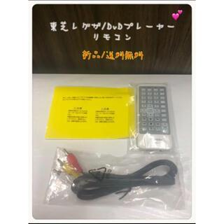トウシバ(東芝)の東芝レグザ ポータブルDVDプレーヤー リモコン SE-RO426(DVDプレーヤー)