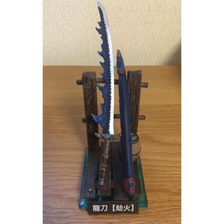 カプコン(CAPCOM)の【中古】モンスターハンター 狩猟武器コレクション Vol.3 龍刀【劫火】(アニメ/ゲーム)