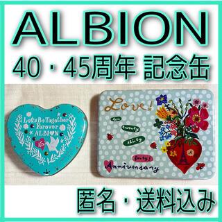 アルビオン(ALBION)の★匿名発送★【ALBION】40・45周年 記念缶(その他)