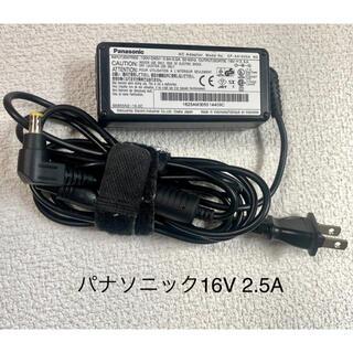 パナソニック(Panasonic)の☆送料込み☆中古純正パナソニックACアダプター16V 2.5A(PC周辺機器)