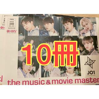 HMV ヒゲダン JO1 ジェイオーワン BLACKPINK GLAY 10冊(印刷物)