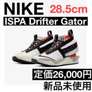 ナイキ(NIKE)の新品未使用 Nike ISPA Drifter Gator  28.5cm(スニーカー)
