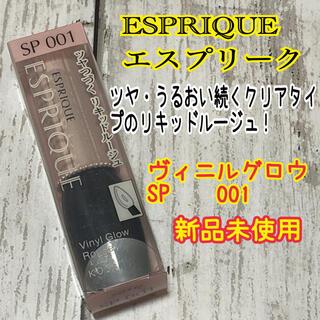 ESPRIQUE - エスプリーク  ヴィニルグロウルージュ SP001クリアピンク 新品未使用