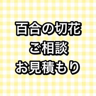 百合の切花 ご相談 お見積もり(その他)