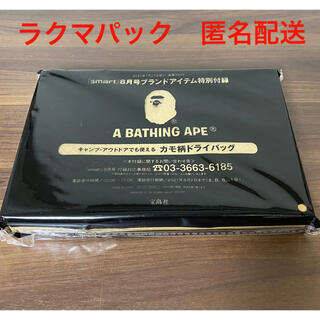 アベイシングエイプ(A BATHING APE)のスマート8月号 付録 A BATHING APE カモ柄ドライバッグ(その他)