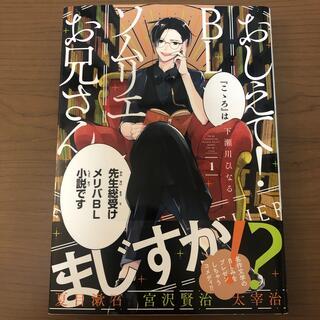 カドカワショテン(角川書店)のおしえて!BLソムリエお兄さん 1(ボーイズラブ(BL))
