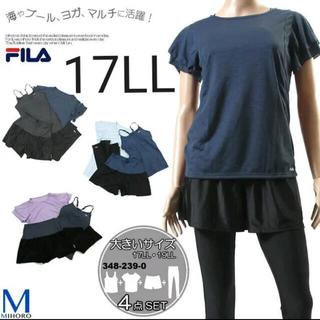 フィラ(FILA)のFILA/フィラ/タンキニ4点セット17号サイズ フィットネスヨガ水着 水陸両用(水着)