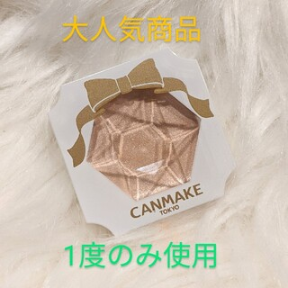 CANMAKE - CANMAKE❁クリームハイライター