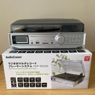 オームデンキ(オーム電機)のラジオ付マルチレコードプレーヤーシステムRDP-B300N「美品」(ポータブルプレーヤー)