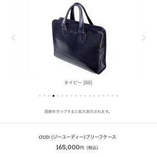 ガンゾ(GANZO)のGANZO ガンゾ GUD ジーユーディーブリーフケース(ビジネスバッグ)