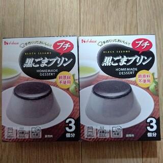 ハウス食品・黒ごまプリン2箱(菓子/デザート)