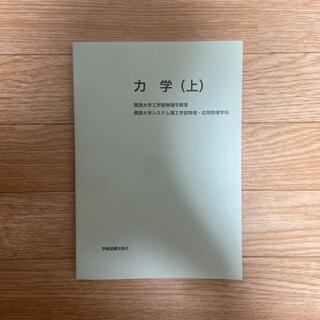 【新品】力学(上) 学術図書出版社(語学/参考書)