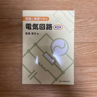 例題と演習で学ぶ電気回路 第2版(科学/技術)