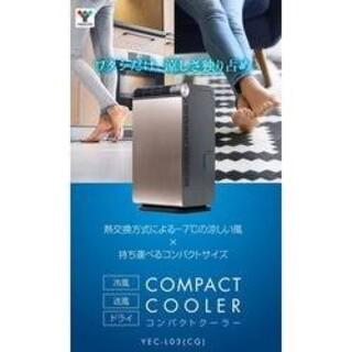ヤマゼン(山善)の3年保証あり 山善 コンパクトクーラー YEC-L03 数回のみ使用(加湿器/除湿機)