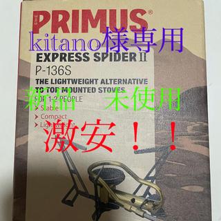 プリムス(PRIMUS)のPRIMUS EXPRESS SPIDER2 P-136S(調理器具)