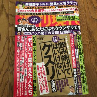 コウダンシャ(講談社)の週刊現代 飲み続けてはいけないクスリ 2021 7月24日号(ニュース/総合)