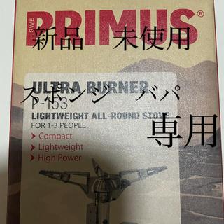 プリムス(PRIMUS)のPRIMUS ULTLA BURNER P-153(調理器具)