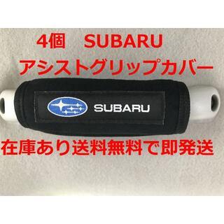 スバル(スバル)の4個 SUBARU アシストグリップカバー バッグ等のアクセサリーにも(車内アクセサリ)