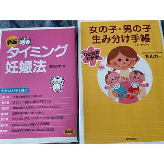 タイミング妊娠法、男女生み分け手帳 2冊セット(結婚/出産/子育て)