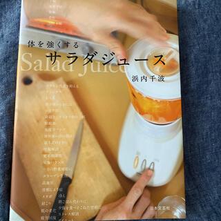シュフトセイカツシャ(主婦と生活社)の浜内千波 体を強くするサラダジュース(料理/グルメ)