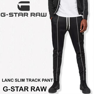 ジースター(G-STAR RAW)のG-STAR RAW LANC SLIM TRACK PANTS ジャージ(その他)