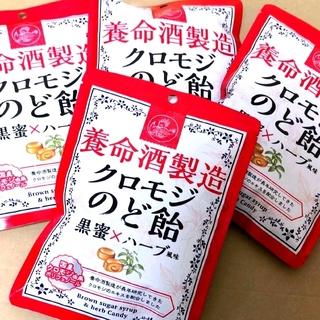 【4袋】養命酒のど飴 黒蜜ハーブのど飴◆風邪インフルエンザ対策 のどあめ(菓子/デザート)
