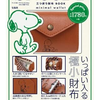 スヌーピー(SNOOPY)のスヌーピー 極小財布(財布)