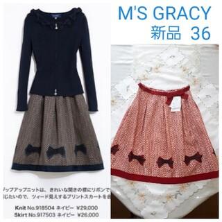 エムズグレイシー(M'S GRACY)のエムズグレイシー36スカート リボンプリントスカート(ひざ丈スカート)