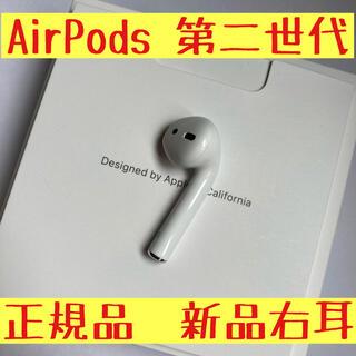 アップル(Apple)の新品 Apple AirPods 第二世代 右耳 MV7N2J/A エアーポッズ(ヘッドフォン/イヤフォン)