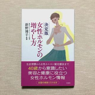 タカラジマシャ(宝島社)の決定版 女性ホルモンの増やし方(健康/医学)