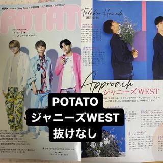 ジャニーズ(Johnny's)のジャニーズWEST POTATO 9月号 切り抜き(アート/エンタメ/ホビー)