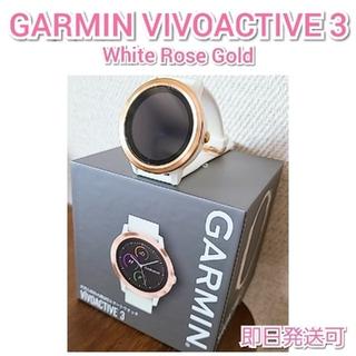 ガーミン(GARMIN)のGarmin vivoactive3 White Rose Gold(トレーニング用品)