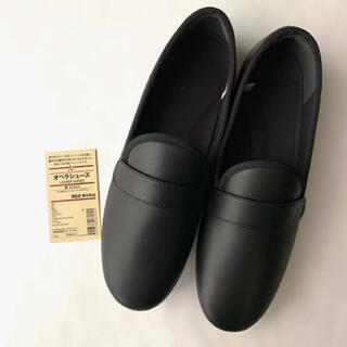 ムジルシリョウヒン(MUJI (無印良品))の無印_レザーオペラシューズ(ブラック)24.0(ローファー/革靴)