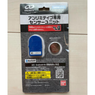 バンダイ(BANDAI)の【新品】アンリミティブ専用 センサーユニット(その他)