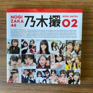 ノギザカフォーティーシックス(乃木坂46)の乃木撮 VOL.02(アート/エンタメ)
