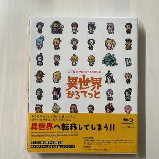 カドカワショテン(角川書店)の異世界かるてっと 上【Blu-ray】 Blu-ray(アニメ)