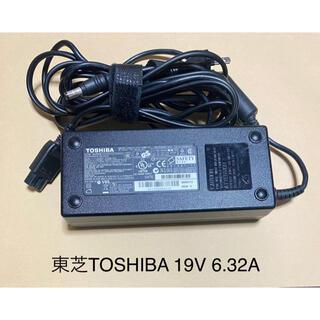 トウシバ(東芝)の❤送料込み☆中古純正TOSHIBAのACアダプター19V 6.32A(PC周辺機器)