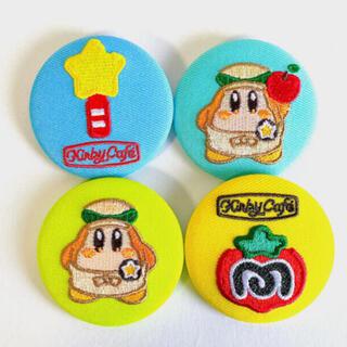 ニンテンドウ(任天堂)の【未使用】カービィ カフェ 刺繍バッジコレクション 4種セット(バッジ/ピンバッジ)