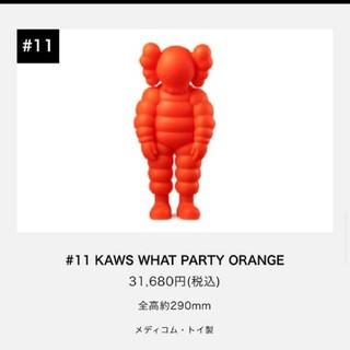 KAWS TOKYO FIRST#11 KAWS WHAT PARTY ORA(フィギュア)