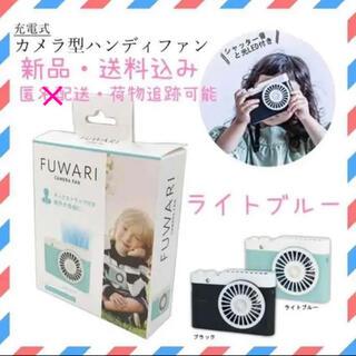 山善 - 充電式 カメラ型 ハンディファン ライトブルー 充電式 ミニ 扇風機